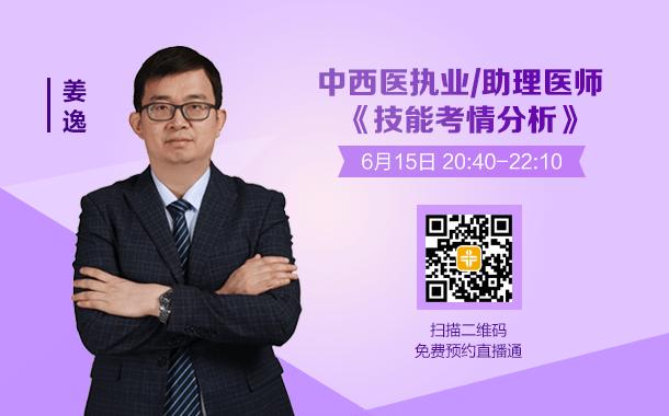 中西医执业/助理医师《技能考情分析》