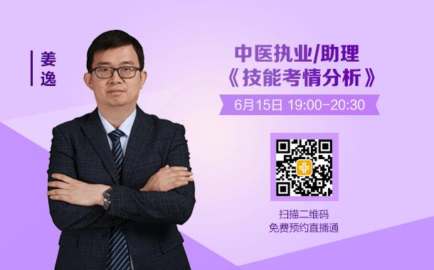 中医执业/助理《技能考情分析》