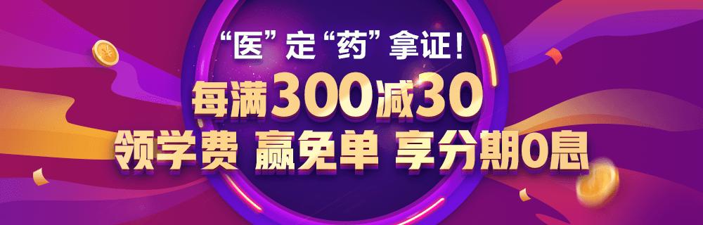 【6月钜惠】全场好课满300减30,更有免单/分期0息等你来!