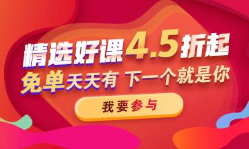 [6月钜惠] 精品好课满300减30!