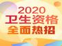 2020卫生资格网络辅导班,热招中!