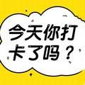 【医考爱打卡】考试必备刷题神器!