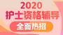 2020年护士执业资格考试辅导课程