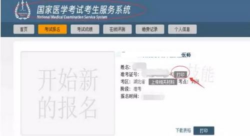 2019年国家医师资格实践技能考试(湖北考区)考生须知!