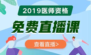 2019年医师凤凰彩票购彩考后复习直播