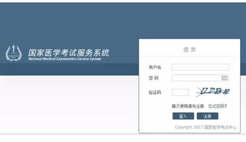 国家医学考试网2019年临床执业医师实践技能成绩查询入口