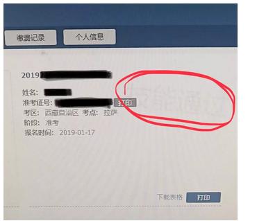 西藏中西医结合执业助理医师成绩查询入口_中西医助理医师考试时间