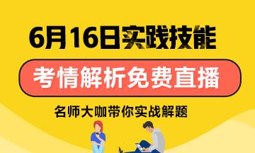 【6月16日】2019年公卫医师实践技能考情/应试技巧免费直播――张鹤