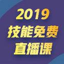 叶冬:乡村全科助理医师实践技能考情/应试技巧免费直播解析!