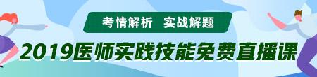【免费直播】6月15/16日医师实践技能考情解析∣实战模考直播公告