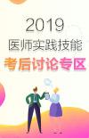 2019年医师资格凤凰彩票购彩考试考后讨论专区!