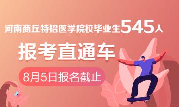 医疗招聘:2019商丘市卫生健康委员会(河南省)招聘特招医学院校毕业生545人