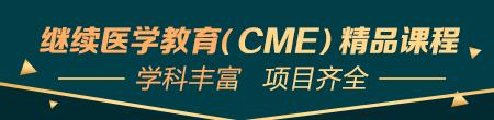 医学继续教育(CME)精品课程热招中!