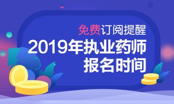2019年执业药师考试报名时间/报名入口通知(全国汇总)