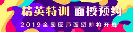 2019年医学万博app医师资格面授课全国巡回开讲啦!