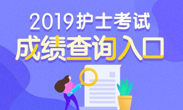 2019年护士资格考试成绩查询入口