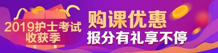 2019护士资格新万博manbetx官网登陆收获季 报分有奖购课优惠享不停!