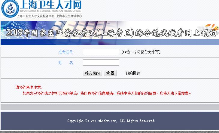 上海临床执业医师报名入口官网图片