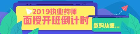 【面授班】2019执业药师面授班开班倒计时 欲购从速!