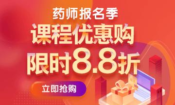 【优惠购】2019执业药师报名季 全场好课限时8.8折!