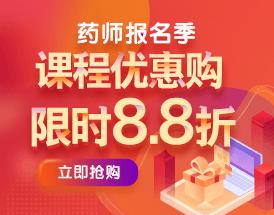 2[优惠购]2019执业药师报名季 好课限时8.8折!
