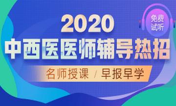 2020年中西医结合助理医师辅导课程上线,早报考早学习!