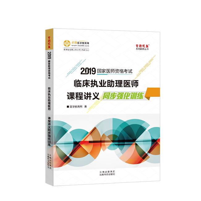 2019年临床执业助理医师课堂讲义同步强化训练