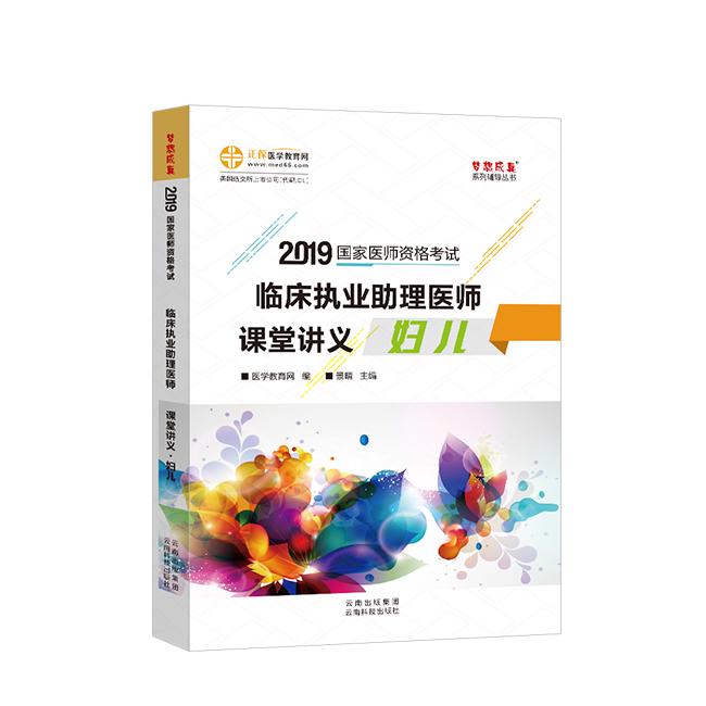 2019年临床执业助理医师课堂讲义―妇儿