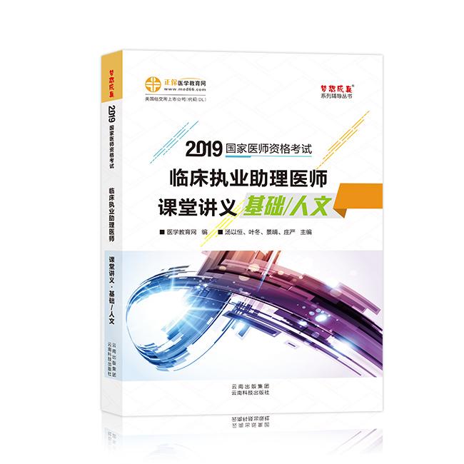 2019年临床执业助理医师课堂讲义―基础/人文