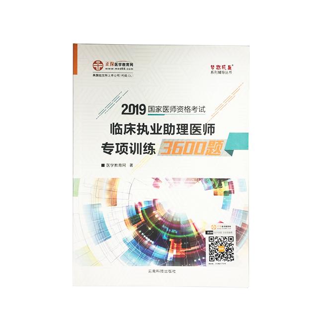 2019年临床执业助理医师专项训练3600题