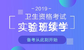 2019卫生资格新万博manbetx官网登陆实验无忧班续学申请具体流程