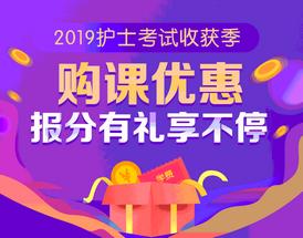 2019护士资格考试收获季报分有奖专题