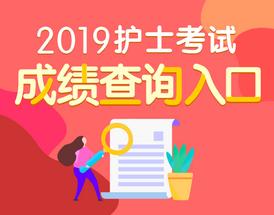 2019年护士资格考试成绩查询入口开通