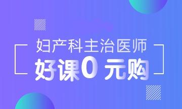 2020妇产科主治医师精品好课0元到手!