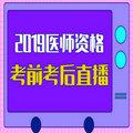 中医执业助理医师考前/考后直播安排!