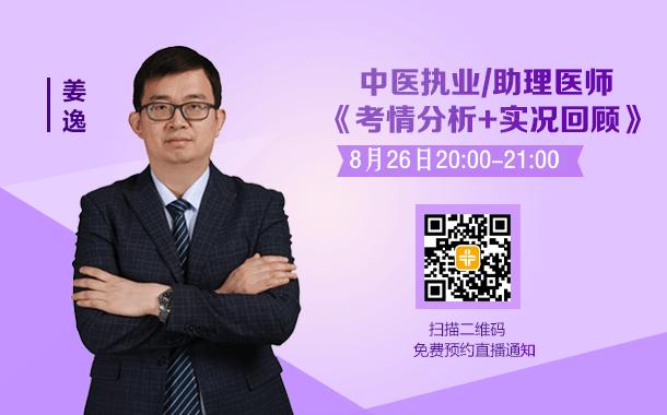 中医执业/助理《考情分析》