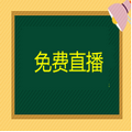【录播】2020口腔医师复习指导免费直播!
