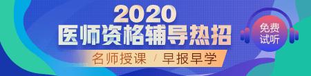 2020年医师资格辅导方案