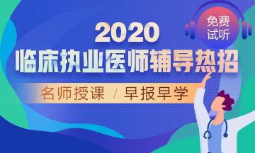 2020年临床执业医师网上辅导课程