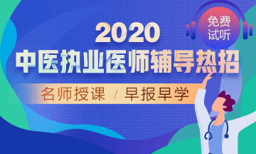 2020年医师资格新课程
