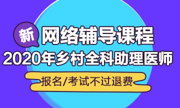 2019乡村全科助理医师辅导
