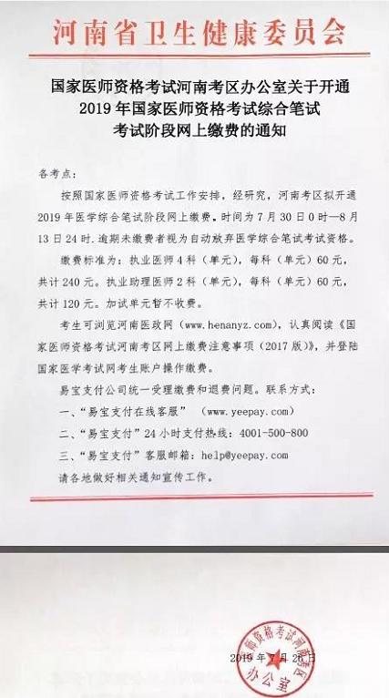 河南省2019年医师资格笔试网上缴费