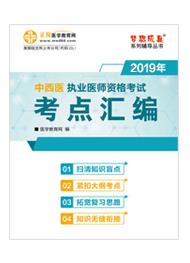 """2019年中西医执业医师""""梦想成真""""系列《考点汇编》"""