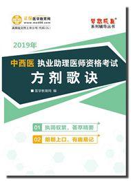 2019年中西医助理医师《方剂歌诀》电子书