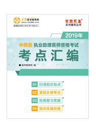 """2019年中西医助理医师""""梦想成真""""系列《考点汇编》"""