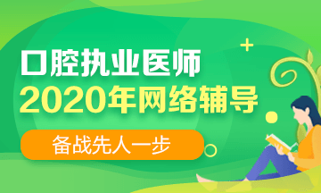 2020口腔执业医师网络辅导!