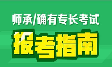 2019年中医师承/确有专长报考指南