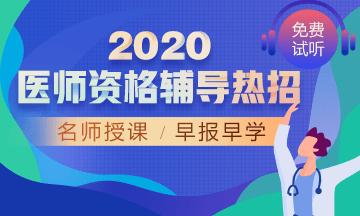 2020年医师资格网上辅导方案