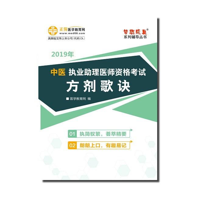 2019年中医助理医师《方剂歌诀》电子书