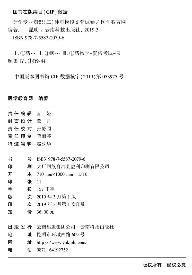 药二试卷版权页